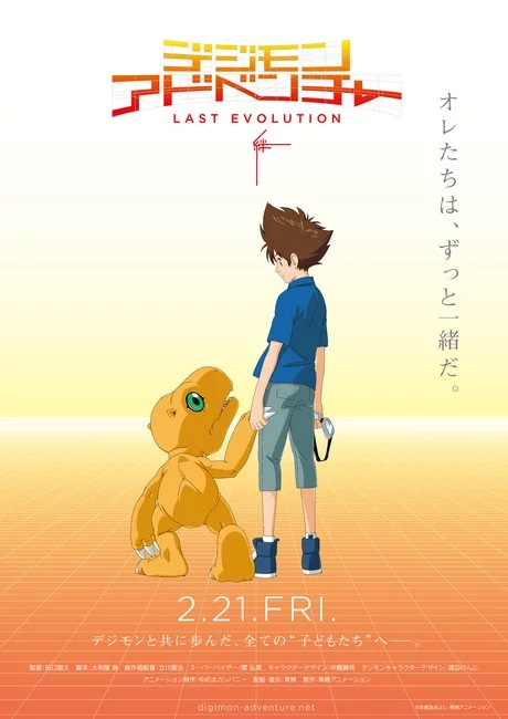 5 Digimon Anime Shorts Planned for 20th Anniversary Memorial Story Project