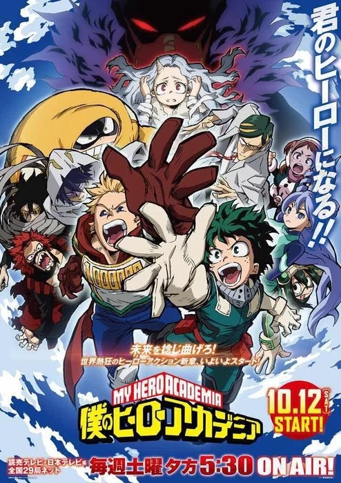 My Hero Academia Anime's Season 4 Unveils New Visual